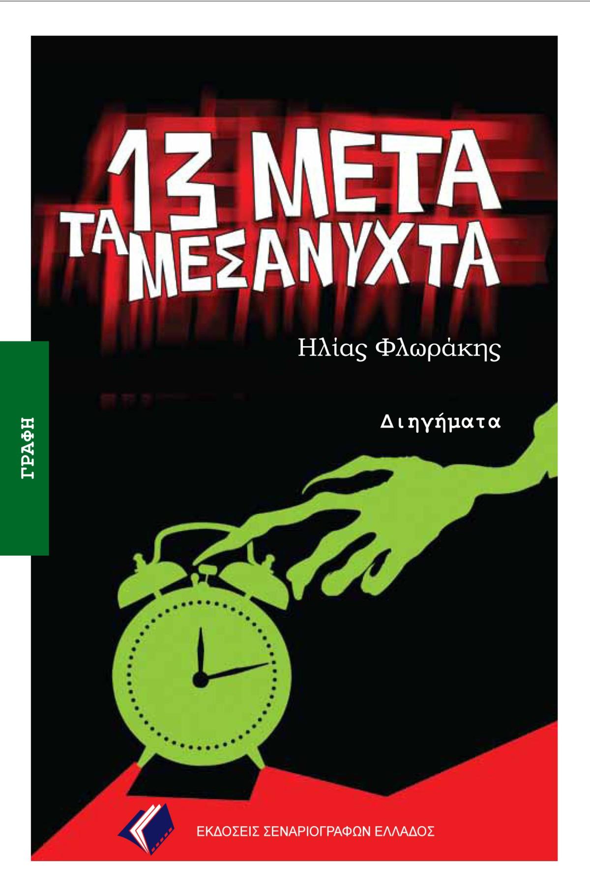13 μετά τα μεσάνυχτα (1016) εκδ. ΣεναριογράφωνΕλλάδος