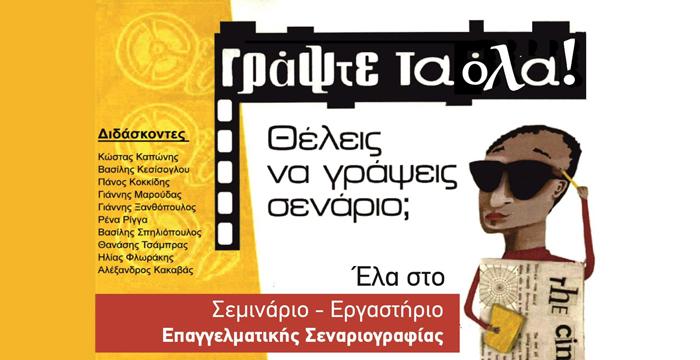 ΕΣΕ – IST: Σεμινάριο–Εργαστήριο «Τέχνη και Τεχνική του Σεναρίου» 22 Μαΐου – 30 Ιουνίου2017