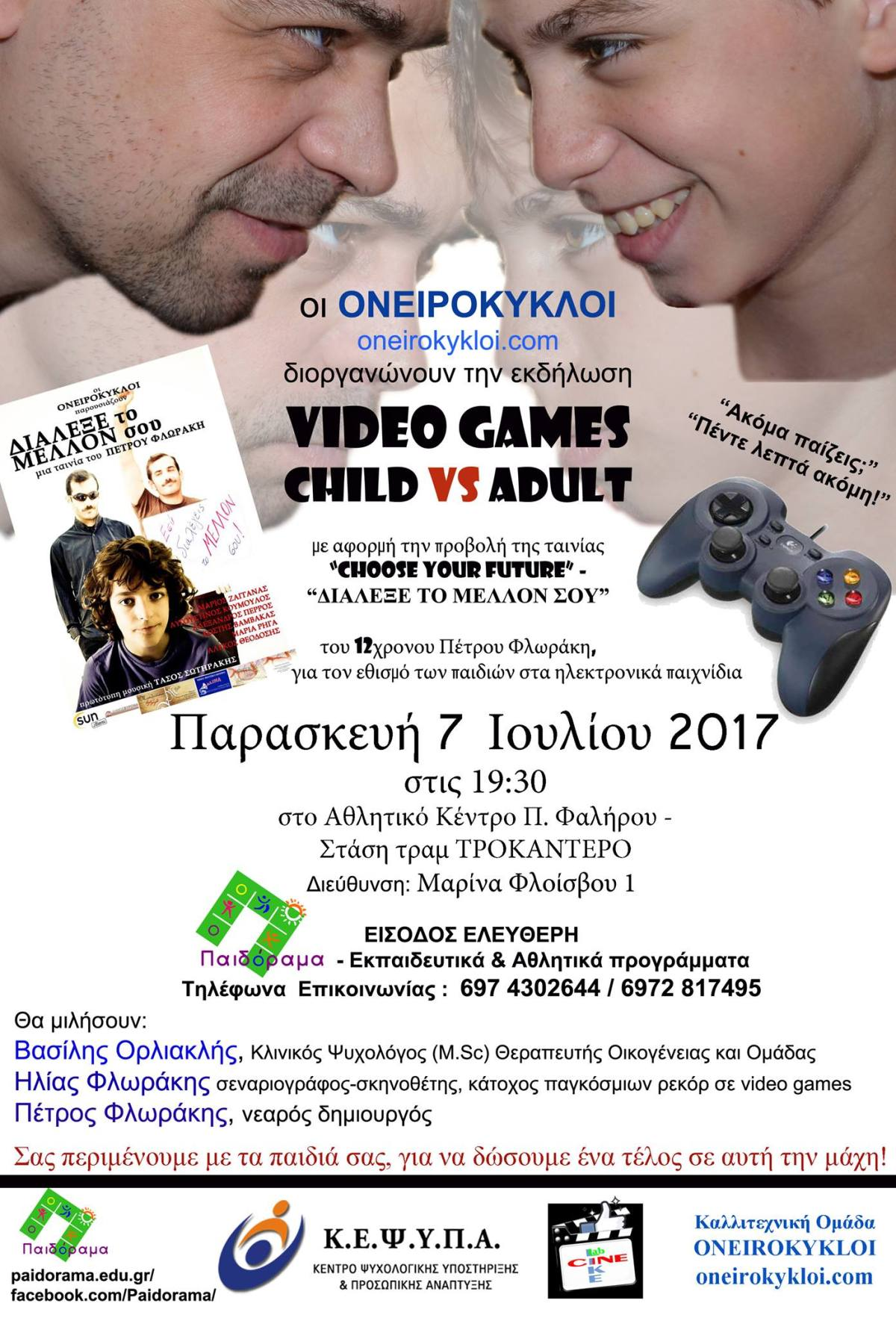 Video Games – Child Vs Adult @ Παιδόραμα