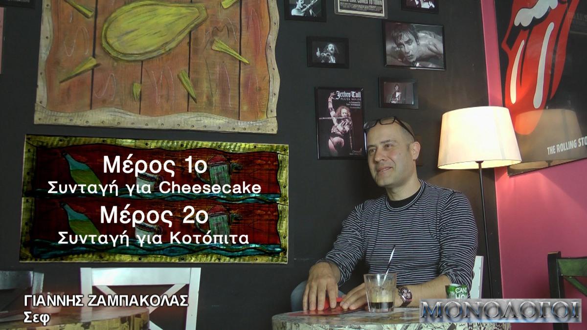 Γιάννης Ζαμπακόλας s.01/ep.09