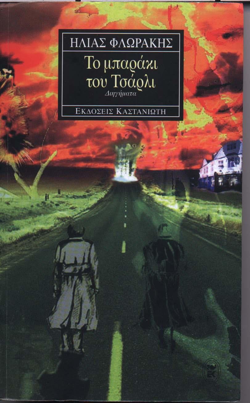 Το Μπαράκι του Τσάρλι (2001) εκδ.Καστανιώτης
