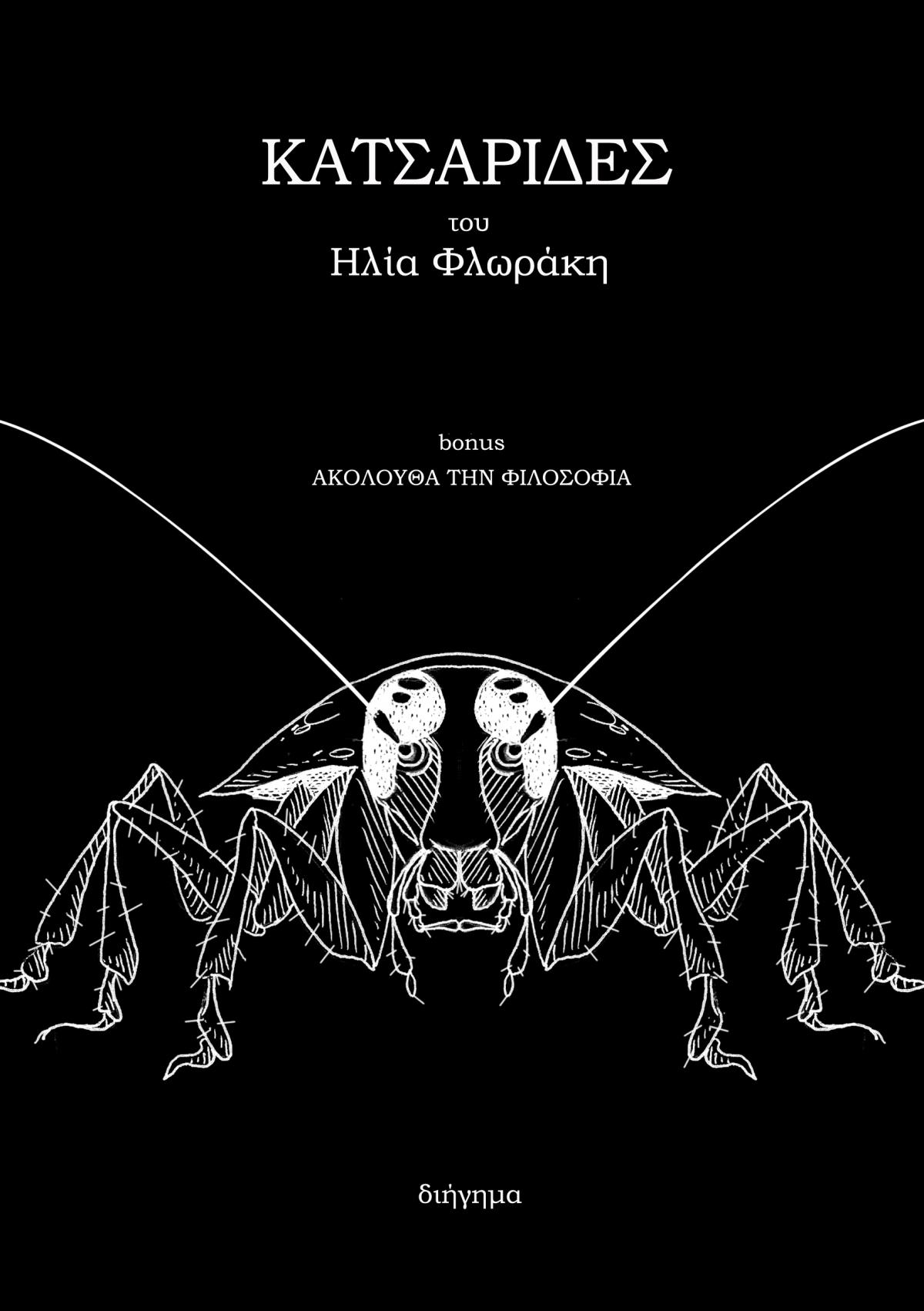 Κατσαρίδες (2011) e-book