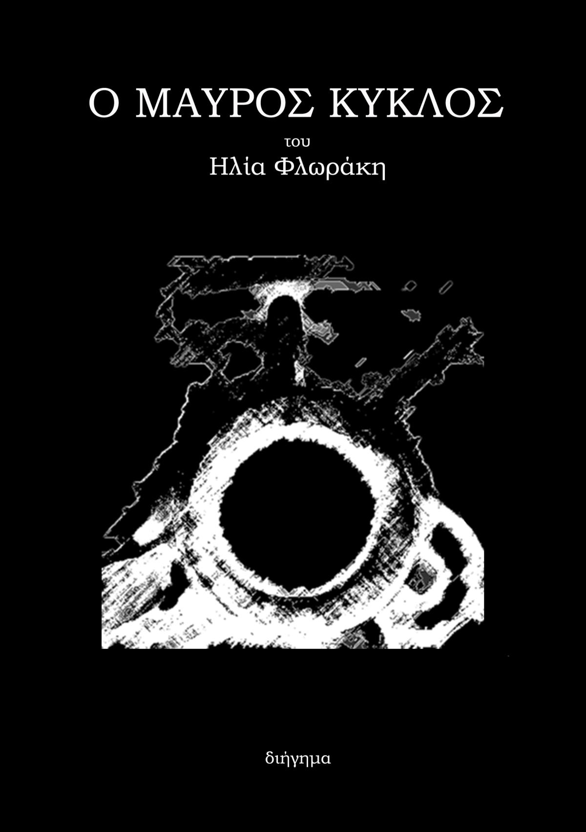 Μαύρος Κύκλος (2011)e-book
