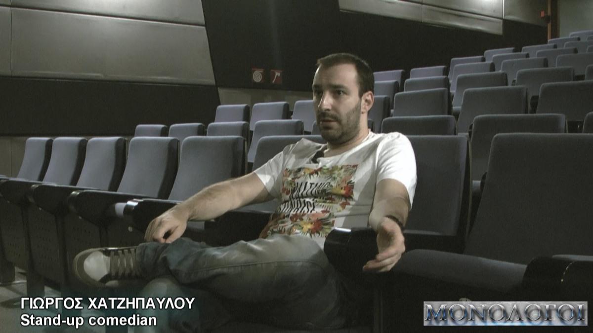 Γιώργος Χατζηπαύλου s.01/ep.04