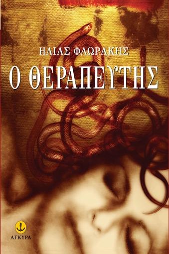 Ο Θεραπευτής (2006) εκδ.Άγκυρα