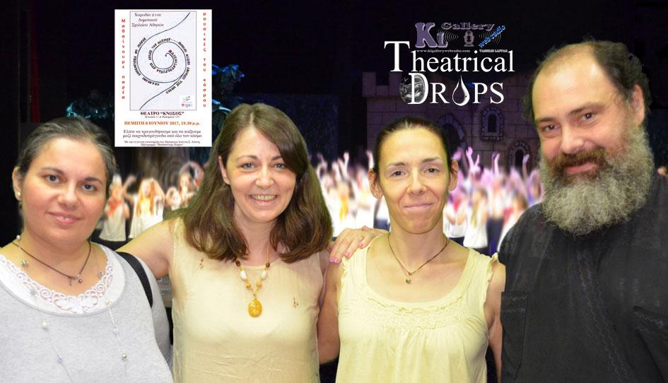 TheatricalDROPS 13 – Παιχνιδοτράγουδα στις αυλές του Κόσμου (16 Ιουνίου2017)