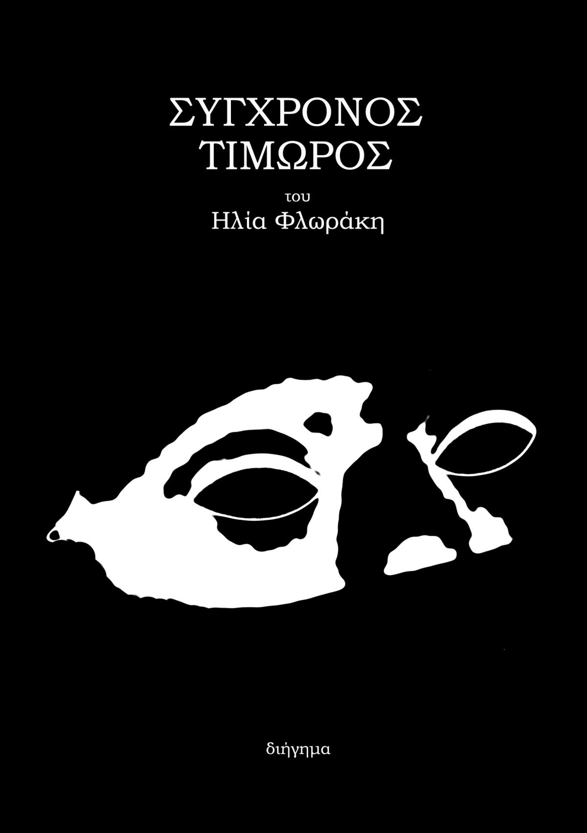 Σύγχρονος Τιμωρός (2011)e-book