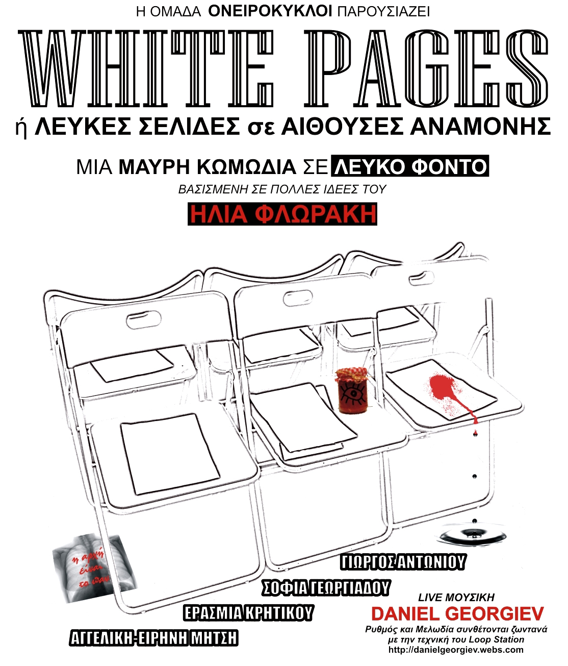 White Pages (2011)