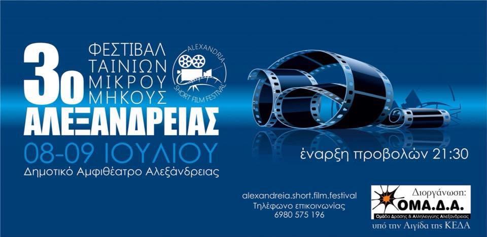 3ο Φεστιβάλ ταινιών μικρού μήκουςΑλεξάνδρειας