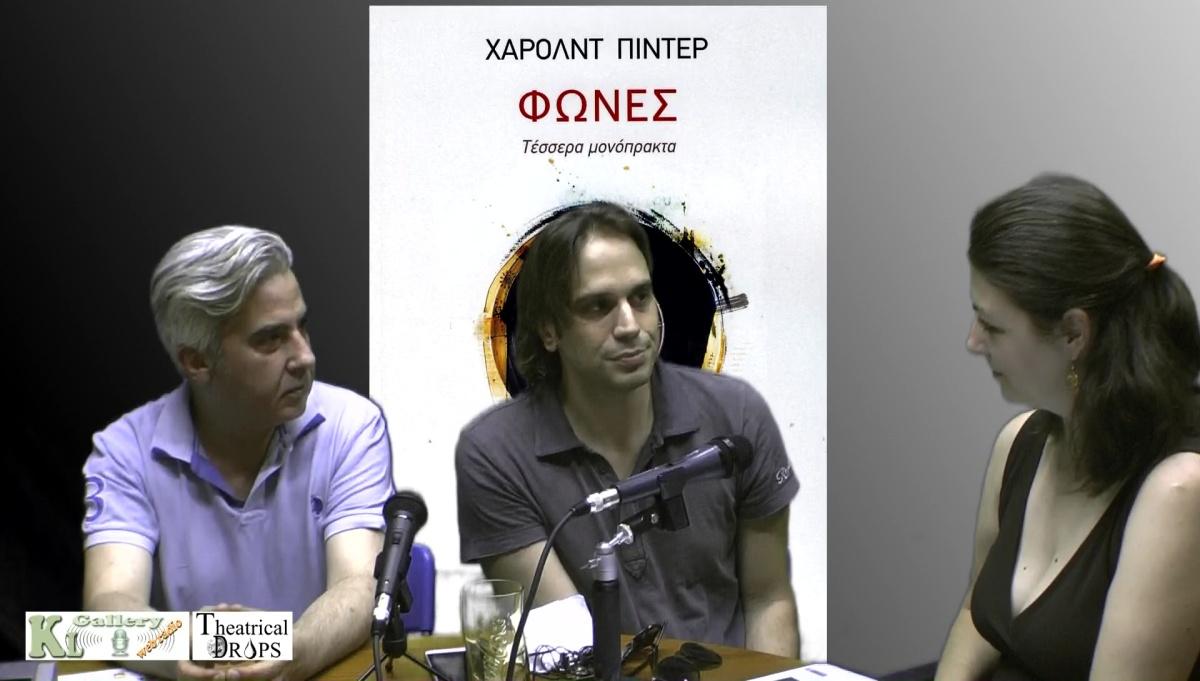 TheatricalDROPS 15 – ΦΩΝΕΣ Μάνος Καρατζογιάννης- Ορλιακλής Βασίλης (09 Ιουνίου2017)