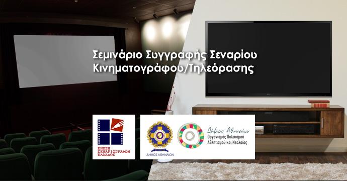 Θερινό Ταχύρρυθμο Σεμινάριο Σεναρίου της Ένωσης Σεναριογράφων Ελλάδος 29-30Ιουλίου