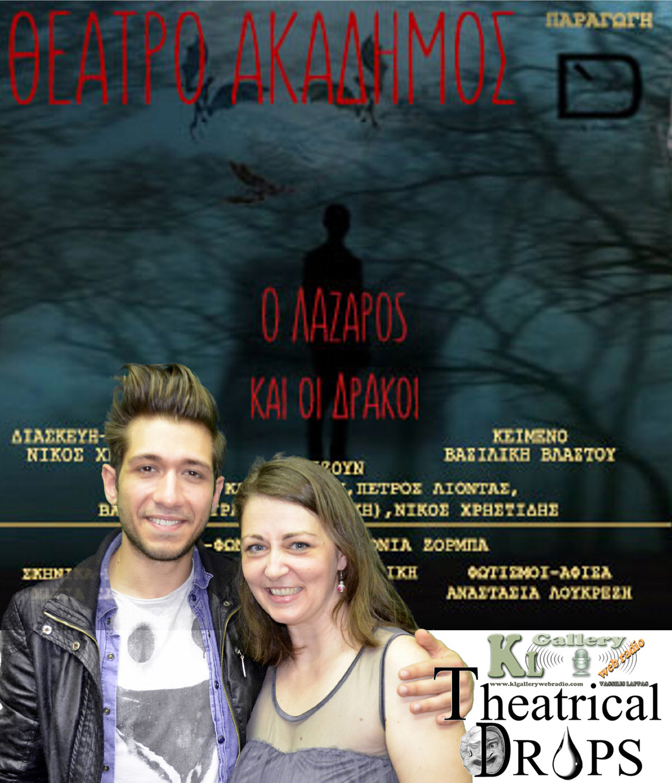 TheatricalDROPS 01 – Νίκος Χρηστίδης (05 Μαΐου2017)