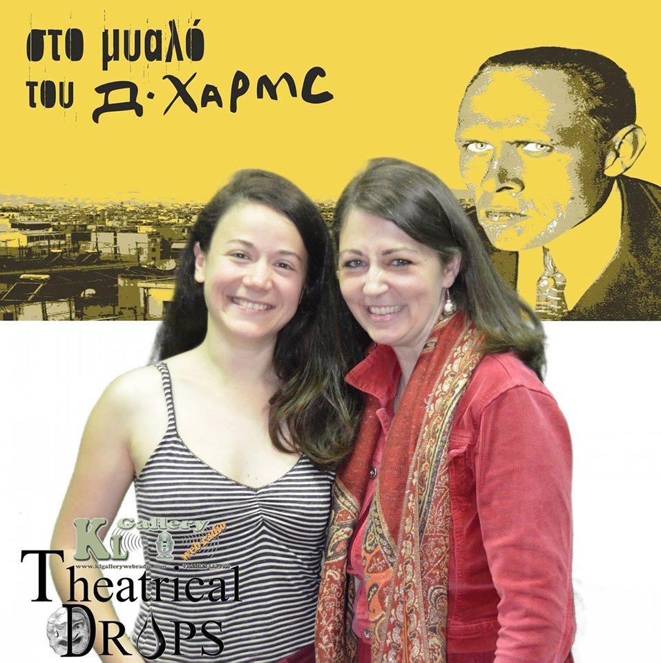 TheatricalDROPS 08 – Στο μυαλό του Δανιήλ Χαρμς (26 Μαΐου2017)