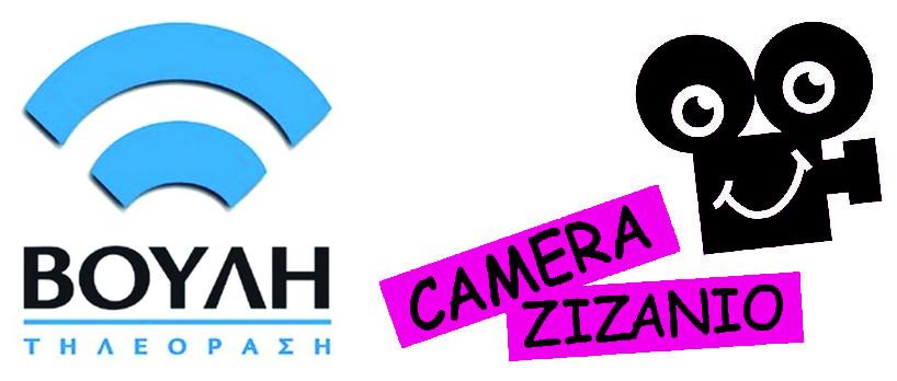 Η Camera Zizanio στο κανάλι τηςΒουλής