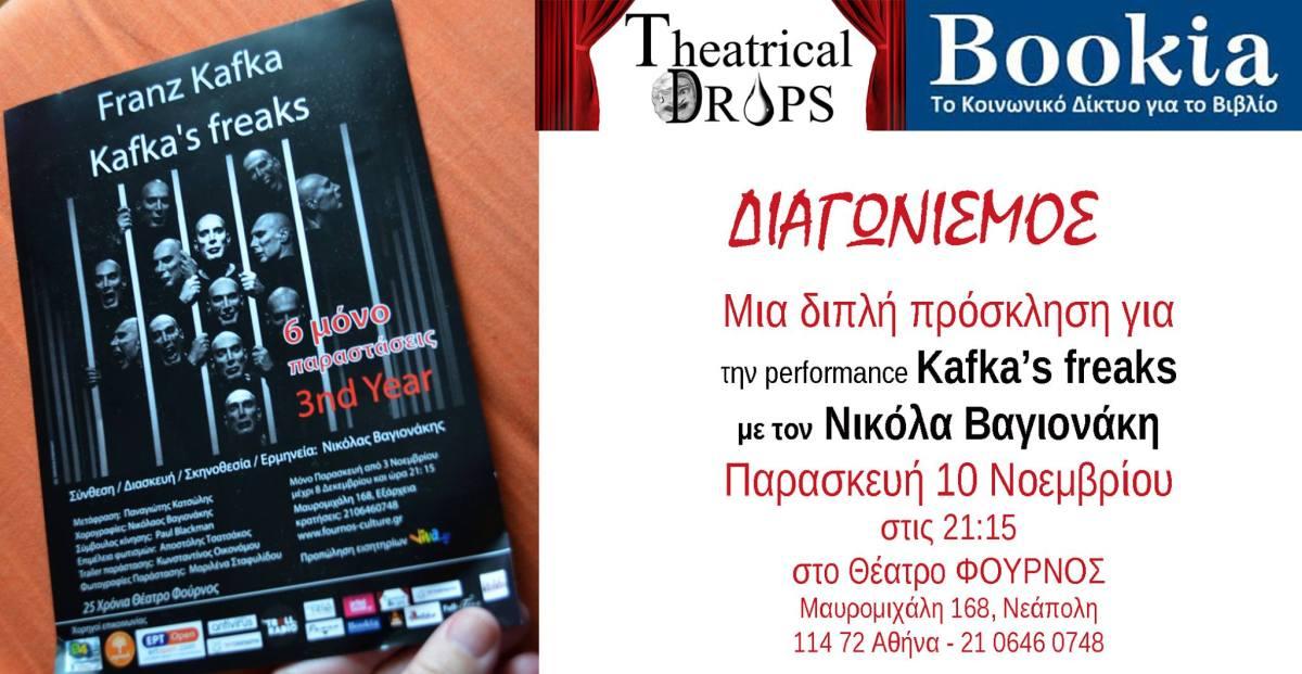Το TheatricalDROPS σας πάει στην performance Kafka's Freaks (Διαγωνισμός – ΔιπλήΠρόσκληση)