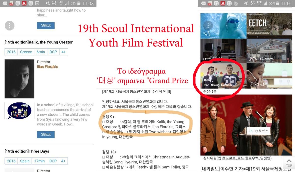 Grand Prize @ Seoul – GrandThriller