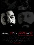ataktodeiparikos_afisa
