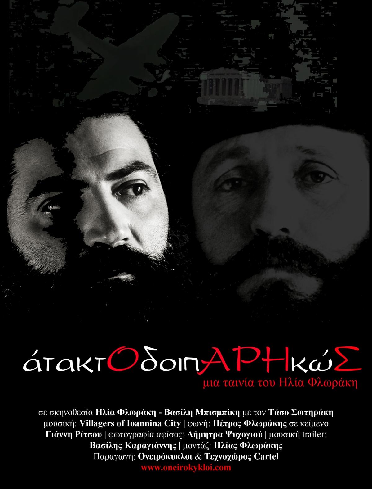 ατακτΟδοιπΑΡΗκώΣ (2018)