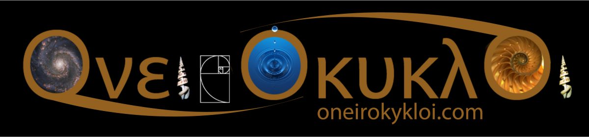 ΟΝΕΙΡΟΚΥΚΛΟΙ | ONEIROKYKLOI (DREAMCIRCLES)